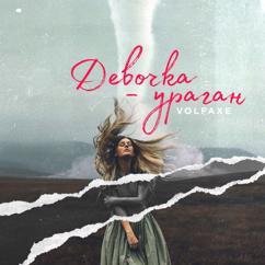VOLFAXE: Девочка-Ураган