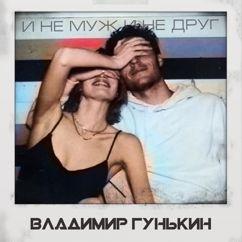 Vladimir Gunkin: И не муж, и не друг...