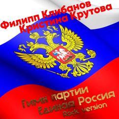 Филипп Клибанов: Гимн партии Единая Россия(Рок версия)
