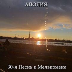АПОЛИЯ: 30-я песнь к Мельпомене