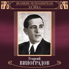 Georgiy Vinogradov: Velikie ispolniteli Rossii XX veka: Georgiy Vinogradov (Deluxe)