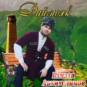 Рамзан Абумуслимов: Даймохк