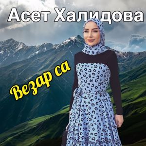 Асет Халидова: Везар са