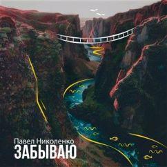 Павел Николенко: Забываю