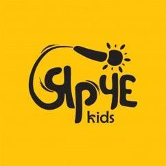 ЯРЧЕ kids: Детям нужен мир