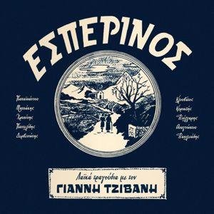 Giannis Tzivanis: Esperinos