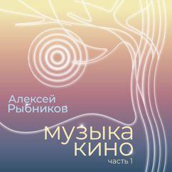 Aleksej Rybnikov: Muzyka kino. Chast 1