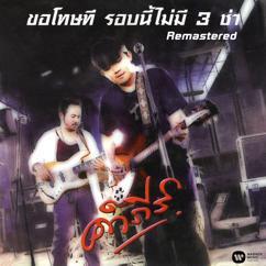 Pongsit Kampee: Klub Jak Mueang (2019 Remaster)