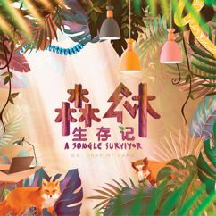 "Rao Zijie, Ian Fang: Drop My Name (Theme Song For ""A Jungle Survivor"")"