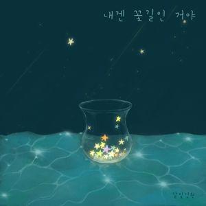 Moonlight Garden: You're My Flower