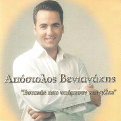 Απόστολος Βενιανάκης: Ευτυχώς που υπάρχουν και φίλοι