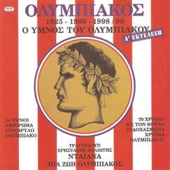 Χρηστάκης Βολιώτης: Ο ύμνος του ΟΛΥΜΠΙΑΚΟΥ
