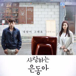 Kim Tae-hyun: My Love Eun-Dong (Pt. 1; Original Soundtrack)