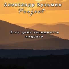 Александр Кузьмин Project: Этот день запомнится надолго