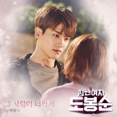 Park Hyungsik: Strong Woman Do Bong Soon, Pt. 8 (Original Soundtrack)