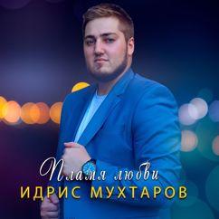 Идрис Мухтаров: Пламя любви