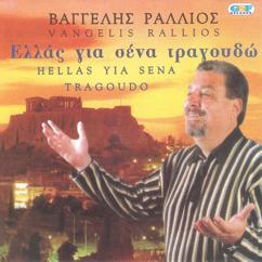 Βαγγέλης Ράλλιος: Ελλάς για σένα τραγουδώ
