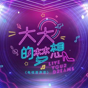 Various Artists: Live Your Dreams (Original Television Soundtrack)