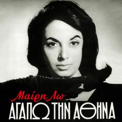 Mary Lo: Agapo tin Athina