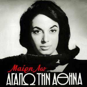 Mary Lo: Agapo tin Athina