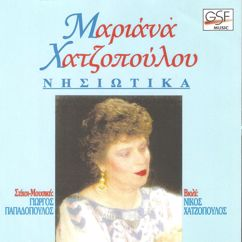 Μαριάνα Χατζοπούλου: Νησιώτικα