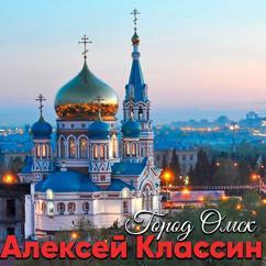 Алексей Классин: Город Омск