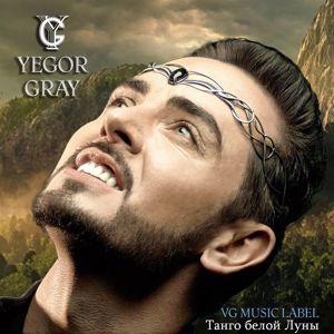 Yegor Gray: Танго белой луны