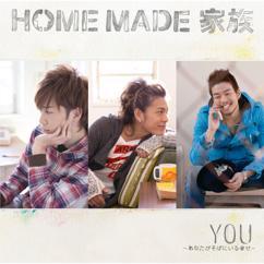 Home Made Kazoku: You-  Anatagasobaniiru Shiawase