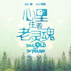 """Ling Kai: Who (Sub-Theme Song From """"Soul Old Yet So Young"""")"""