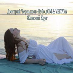 Дмитрий Чернышов - Небо дОМ & VED'AVA: Женский Круг