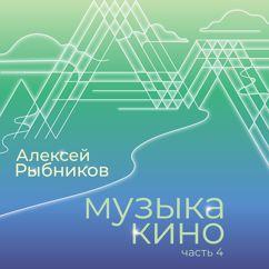 Aleksej Rybnikov: Muzyka kino. Chast 4