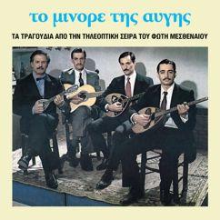 Athinaiki Compania, Giorgos Sarris, Giorgos Xidaris: Ta Tragoudia Tou Minore Tis Avgi (Original Motion Picture Soundtrack)