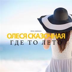 Олеся Сказочная: Где то лето