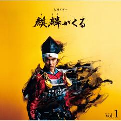 "John R Graham: NHK Taiga Drama ""Kirin ga Kuru"" (Original Soundtrack) (Vol.1)"