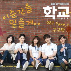 gugudan: School 2017, Pt. 1 (Original Television Soundtrack)
