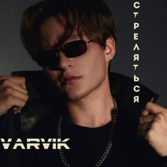 Varvik: Стреляться