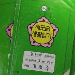 ESBEE: Green Diary