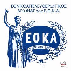 Χρηστάκης Βολιώτης: Εθνικοαπελευθερωτκός αγώνας της ΕΟΚΑ