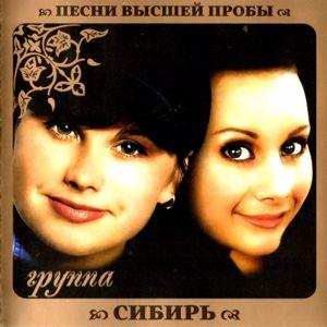 Группа Сибирь: Песни высшей пробы