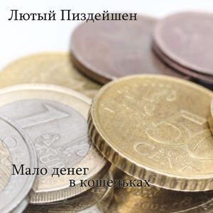 Лютый пиздейшен: Мало денег в кошельках