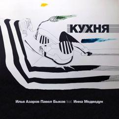 Павел Быков & Илья Азаров feat. Инна Медведун: Кухня