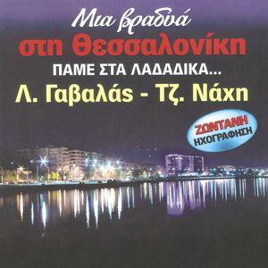 Λάκης Γαβαλάς: Μια βραδιά στη Θεσσαλονίκη