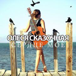 Олеся Сказочная: Сердце мое