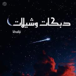 khaliji: دبكات وشيلات