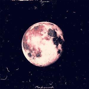 МаксимК: Луна