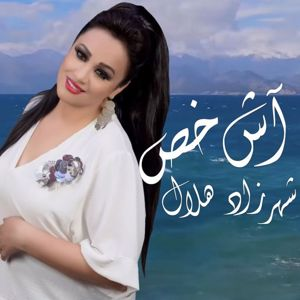 Chahrazed Helal: آش خص