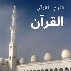 Sheikh Ismail: القرآن
