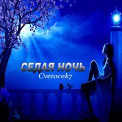 Cvetocek7: Седая ночь