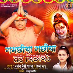 Pramod Premi Yadav & Shilpi Raj: Gamachhiya Gachhiya Tar Bijhawa