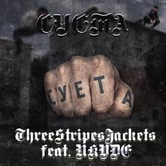 Three Stripes Jackets feat. NKVDE: Суета